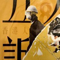 Defendendo a autonomia de Hong Kong: uma vitória parcial